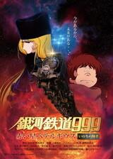 Ginga Tetsudou 999: Akai Hoshi Betelgeuze - Inochi no Kagayaki
