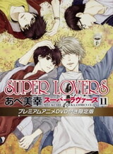 Super Lovers OVA