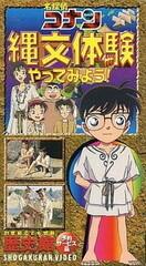 Detective Conan: Let's Experience the Jomon Period!