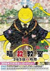 Ansatsu Kyoushitsu: 365-nichi no Jikan