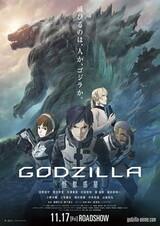 Godzilla 1: Kaijuu Wakusei