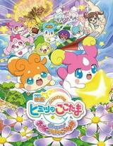 Kamisama Minarai: Himitsu no Cocotama Movie - Kiseki wo Okose♪ Tepple to Dokidoki Cocotama-kai