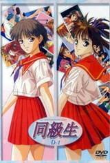 Doukyuusei (OVA): Natsu no Owari ni