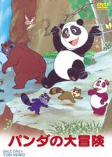 Panda no Daibouken