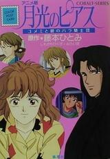 Gekkou no Pierce: Yumemi to Gin no Bara no Kishidan
