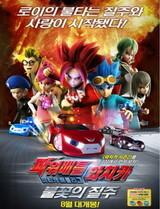 Power Battle Watch Car: Minicar Battle League - Bulkkoch-ui Jilju
