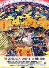 Ikebukuro PR Anime