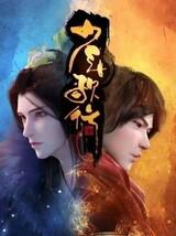 Shaonian Ge Xing