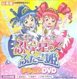 Fushigiboshi no☆Futagohime: Marugoto DVD