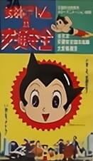 Tetsuwan Atom no Koutsuu Anzen