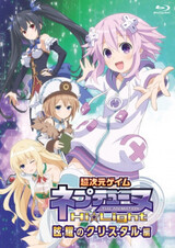 Choujigen Game Neptune: Hi☆Light