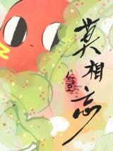 Qing Chi Hong Xiaodou Ba! Wai Zhuan: Mo Xiang Wang
