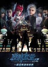Ni Zhuan Ci Yuan: AI Jue Qi