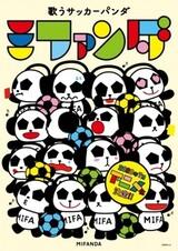 Utau Soccer Panda Mifanda