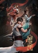 Shouxi Yu Ling Shi