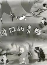 Kuakou de Qingwa