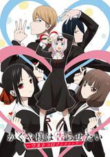 Kaguya-sama wa Kokurasetai: Tensai-tachi no Renai Zunousen 3rd Season