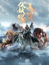 Tian Bao Fuyao Lu 2nd Season