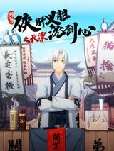 Jian Wang 3: Xia Gan Yi Dan Shen Jianxin Zhi Chang Piao