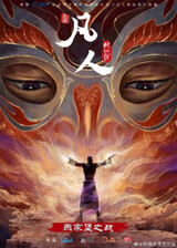 Fanren Xiu Xian Chuan: Yan Jia Bao Dazhan