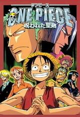 One Piece Movie 5: Norowareta Seiken