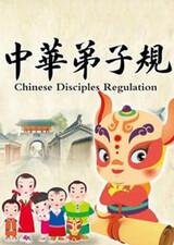 Zhonghua Dizi Gui 2nd Season