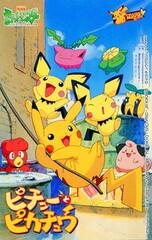 Pokemon: Pichu to Pikachu