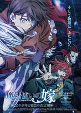 Mahoutsukai no Yome: Nishi no Shounen to Seiran no Kishi
