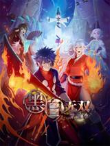 Heibai Wushuang 3rd Season