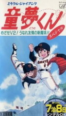 Miracle Giants Doumu-kun