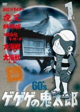 Gegege no Kitarou (1968)