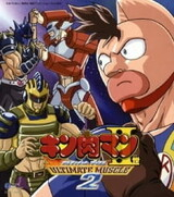 Kinnikuman II Sei: Ultimate Muscle 2