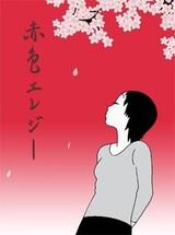 Sekishoku Elegy