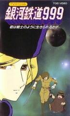 Ginga Tetsudou 999: Kimi wa Senshi no You ni Ikirareru ka?