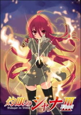 Shakugan no Shana III (Final)