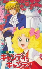 Candy Candy (Movie)