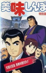 Oishinbo: Kyuukyoku tai Shikou, Chouju Ryouri Taiketsu!!