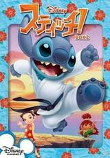 Stitch!: Piko Kara no Chousenjou