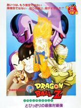 Dragon Ball Z Movie 05: Tobikkiri no Saikyou tai Saikyou