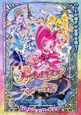 Heartcatch Precure! Movie: Hana no Miyako de Fashion Show... Desu ka!?