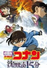 Detective Conan Movie 15: Quarter of Silence