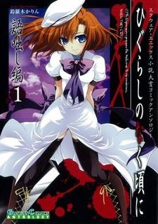 Higurashi no Naku Koro ni: Kataribanashi-hen Comic Anthology EX.