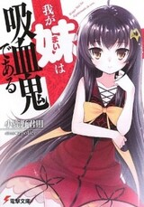 Waga Mai wa Kyuuketsuki de Aru