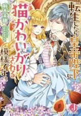 Tensei shitara Koutei Heika ni Neko Kawaigari sareru Moyou desu.