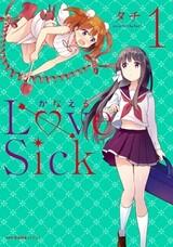 Kanaeru Love Sick
