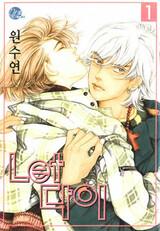 Let Dai