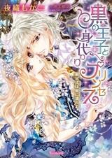 Kuro no Ouji to Migawari Princess: Taikanshiki wa Mitsu ni Nurete