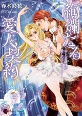 Kenrantaru Aijin Keiyaku: Toshiue Koushaku-sama no Itoshi no Ballerina