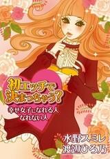 Hatsu Ecchi de Kimacchau!? Shiawase Joshi ni Nareru Hito, Narenai Hito