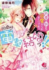 Hakushaku-sama to Dengeki Kekkon!! Niizuma wa Asa made Kawaigarare Makuri desu!!